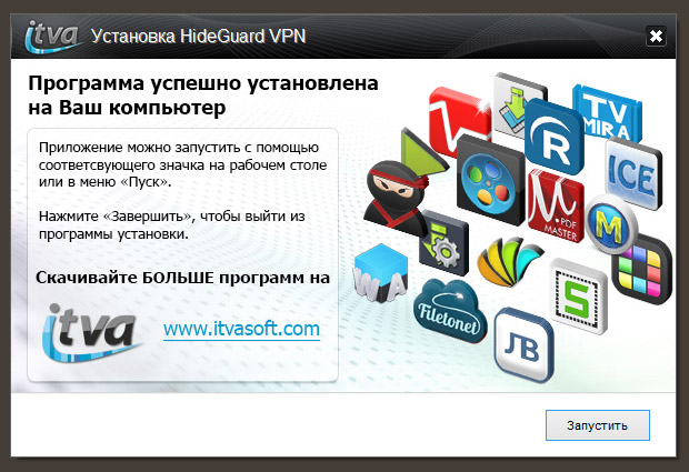 Скачать HideGuard VPN