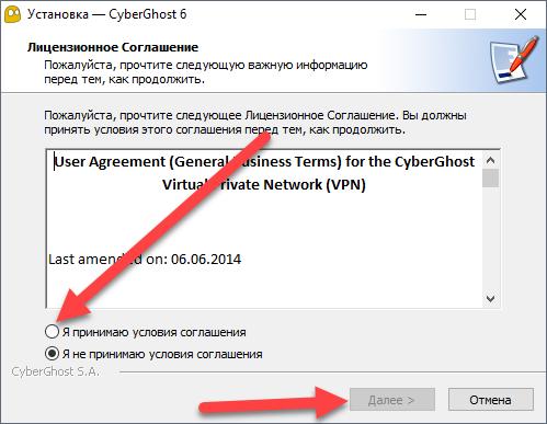 Скачать VPN CyberGhost