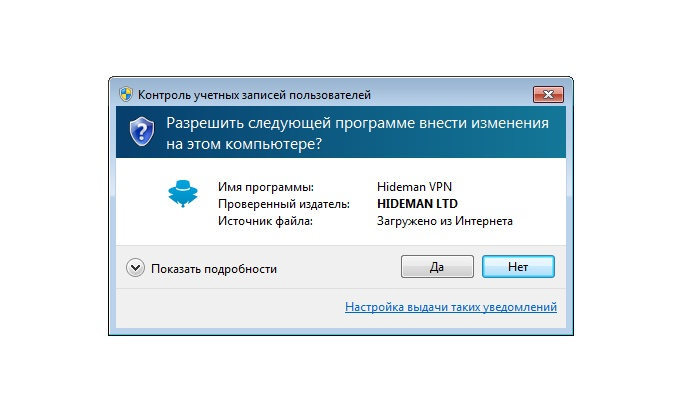 Скачать HideMan VPN