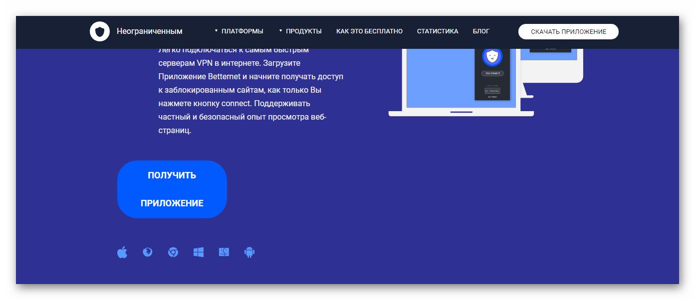 BETTERNET VPN ДЛЯ КОМПЬЮТЕРА СКАЧАТЬ БЕСПЛАТНО