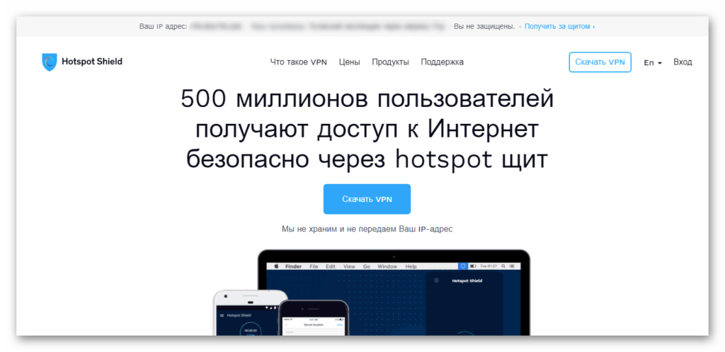 Скачать Hotspot Shield VPN