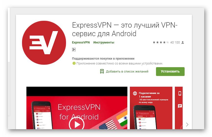 Скачать Express VPN