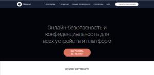 Скачать Betternet VPN