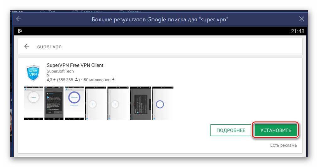 Скачать Super VPN