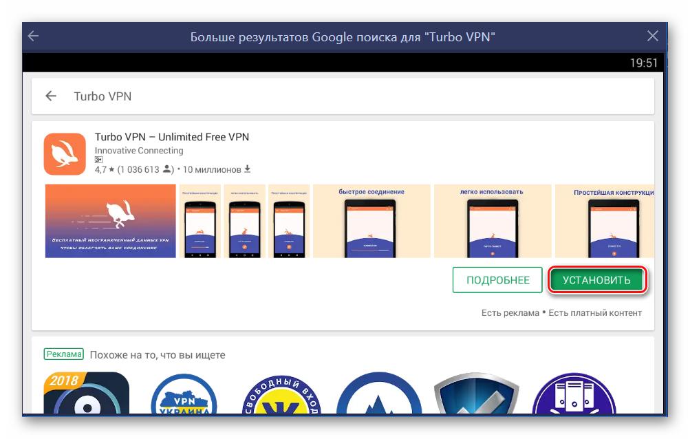 Скачать Turbo VPN