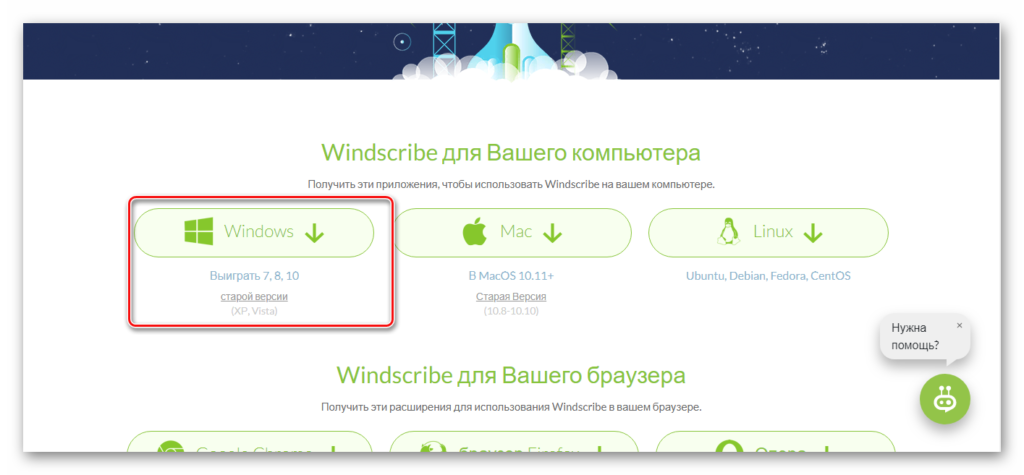 Скачать Windscribe VPN